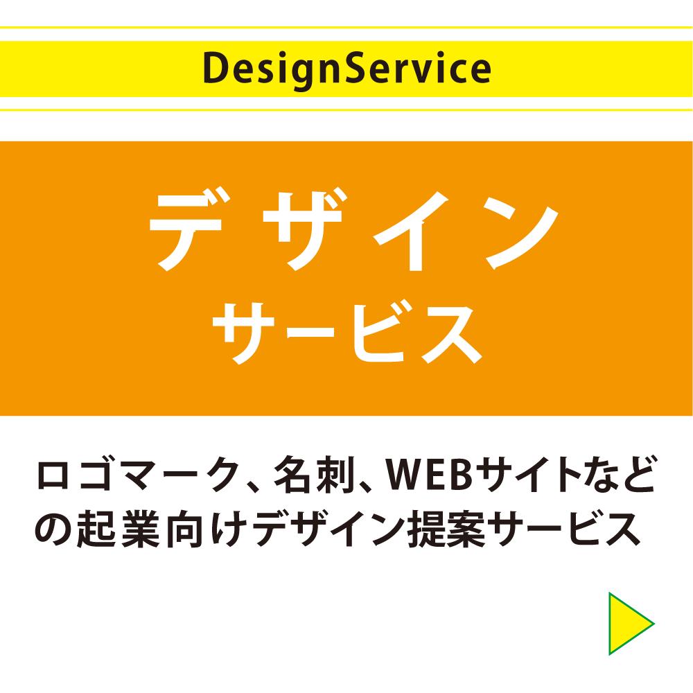デザインサービス