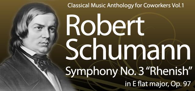コワーカーのための名曲アルバム vol.1 シューマン 交響曲第3番「ライン」
