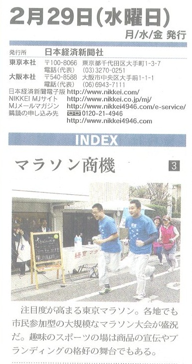 日経MJ 2012年2月29日1面トップ!