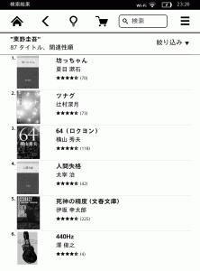 「東野圭吾」検索結果2